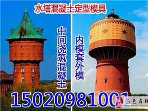 高邑专业供应水塔形模板,专业定制,零误差