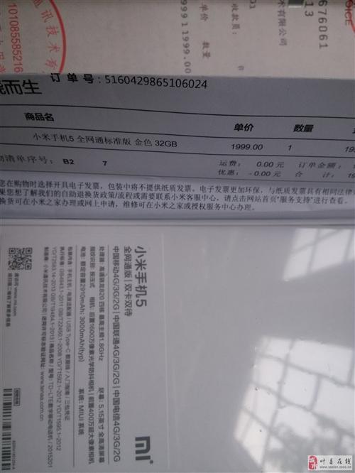 威尼斯人注册官网抢购小米5手机土豪金色标准版3G+32G
