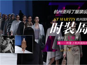 富陽最好的服裝設計、服裝制版學校