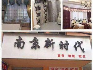 南京新时代窗帘、墙纸、软包、为你打造更舒适,更品质的生活