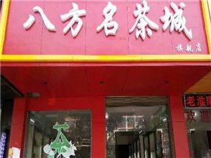 八方名茶城旗舰店,试营业期间,进店即送时令新茶一包