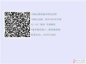 万顺达官方数码微商城招一级代理