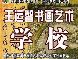 王運智書畫藝術學校