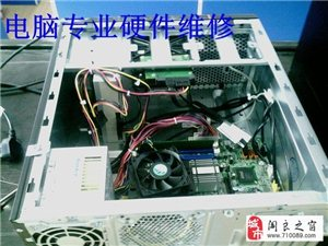 電腦手機24小時專業上門維修
