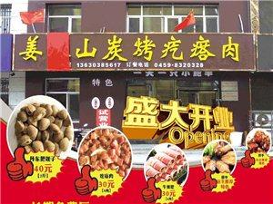 姜漢山炭烤疙瘩肉開業送飲品