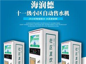 海润德小区户外刷卡投币自动过滤商用售水机