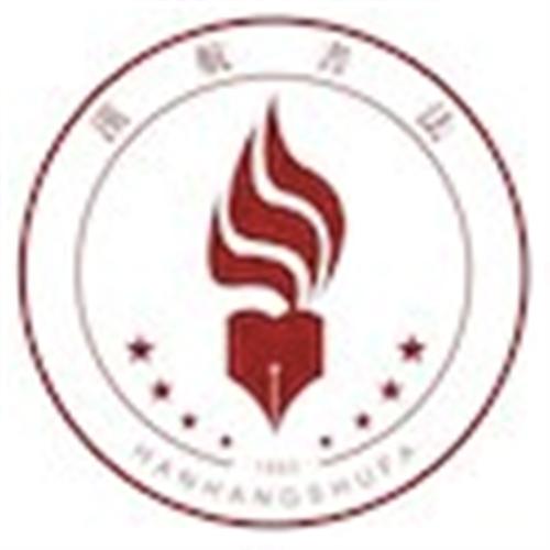 青州市汉航书法培训学校