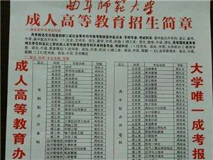 曲阜師大成人高等教育兗州辦公室