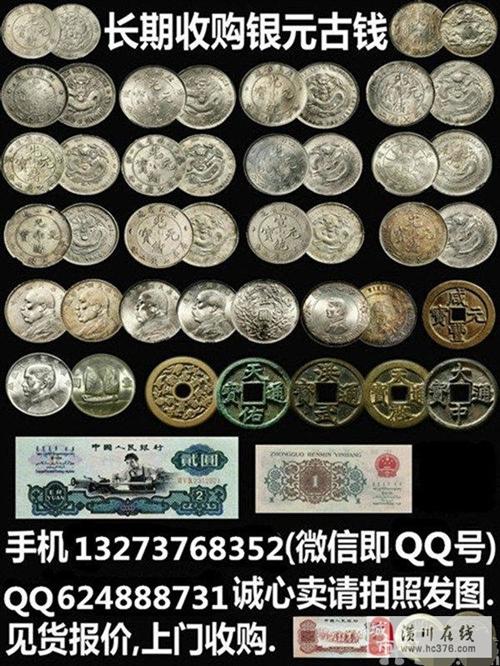 高价收购老银元,洋钱,袁大头,小头,站人,船,龙洋