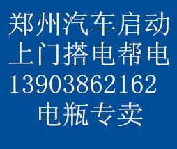 郑州汽车电瓶亏电救援汽车无法启动(上门搭电帮电救援