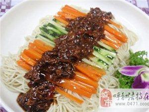 内蒙古面食小吃肉夹馍炸酱面系列培训