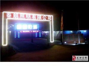 观音堂灯具厂开业了