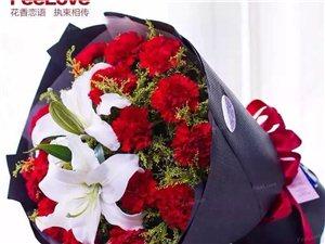 固始母親節鮮花送花上門