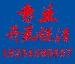博兴县博兴家政,低价搬家保洁,专业家庭公司擦玻璃;