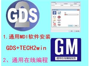 出售上海通用專檢測電腦軟件