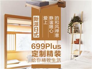 一號家居網6.99萬搞定了100平米的裝修!