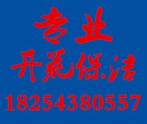 博兴县博兴家政,低价搬家保洁,专业家庭公司擦玻璃—