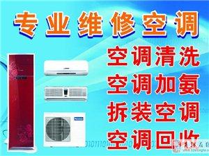 商河爱洁儿空调冰箱制冷设备维修