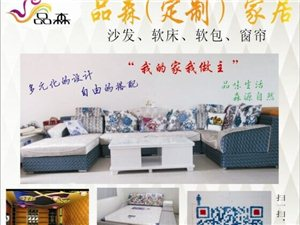 定制沙發,軟床,裝飾軟包,窗簾