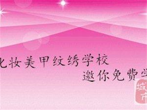 內黃艾涵美化妝學校