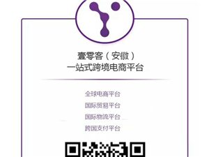 壹零客(安徽)跨境電商招商面向宿州地區全面招商