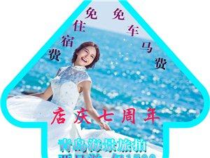 薇薇新娘店慶7周年 青島旅拍兩日游