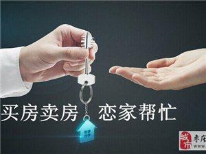立新嘉苑2楼非山两室两厅配合贷款!