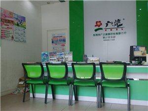 台湾市廣之旅旅行社有限公司