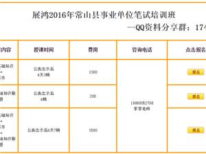 2016年常山事业单位笔试班