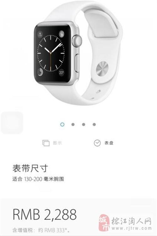 參加比賽得的蘋果iwatch全新未拆封出售