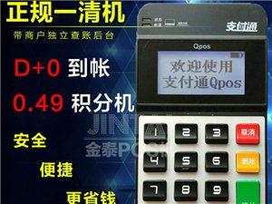 拉卡拉支付,支付通Qpos兩大支付公司招合作代理商