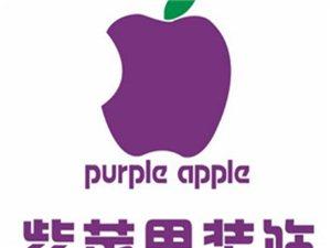 西安紫蘋果裝飾-華商報團購惠