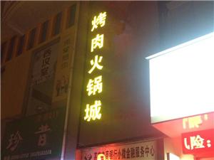 汉釜宫烤肉火锅自助餐厅