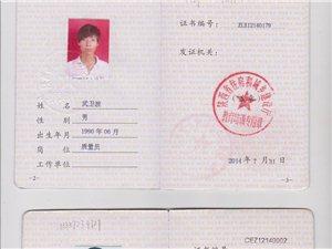 漢中建筑培訓十一大員 施工員資料員監理員