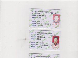 漢中建筑培訓操作證 裝載機龍門吊挖掘機電工