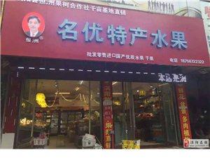 恒洲牌名优特产水果店让大家买的放心,吃的安心