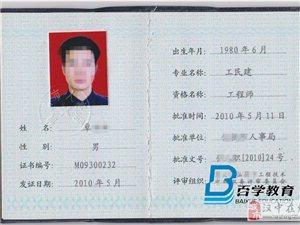 汉中建筑培训工程师 中级 助理