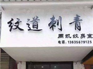 纹道刺青 周凯纹身室老店新开