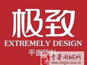 寧晉極致設計工作室,一家專業從事平面設計公司