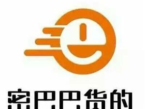 郑州货的加盟 购车加盟  公司提供货源 月入过万