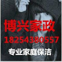 博兴县博兴家政搬家保洁公司一一专业、正规收费合理!