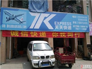 儋州天天快递招总代理 朝阳产业  发家致富的好机会