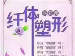 馨锦轩减肥美容加盟