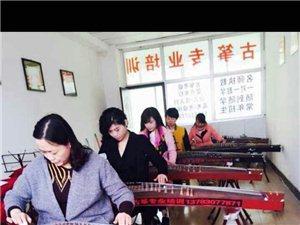 漯河天天古箏專業培訓