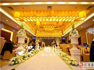 臨泉愛家婚慶禮儀中心