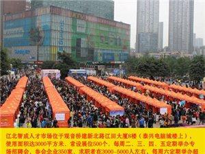 2016年5月21日重庆全城联动大型招聘会