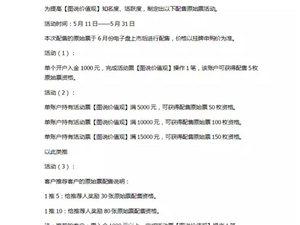 浙江联合文化邮币卡交易中心诚招代理