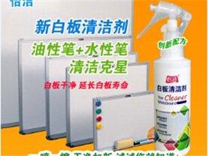 怡洁全新白板清洁剂120ml