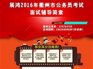 2016年衢州公务员面试,展鸿培训机构怎么样
