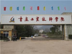 重庆工贸技师学院招生